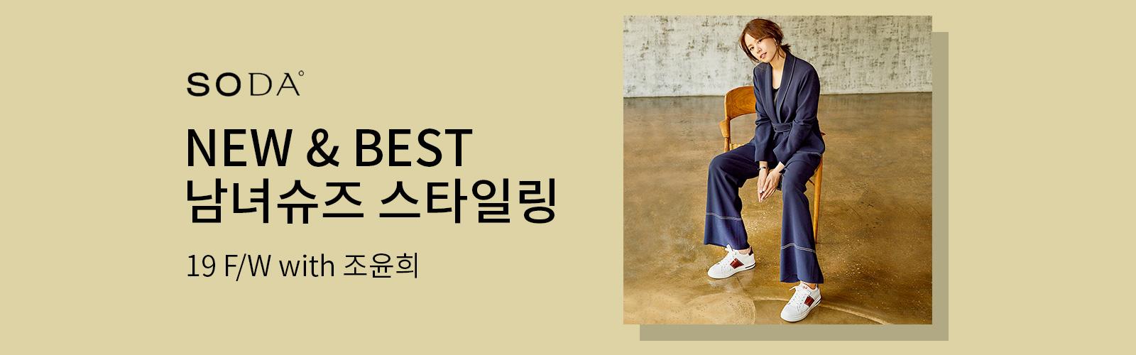 소다 NEW & BEST 남녀슈즈 스타일링 19 F/W with 조윤희