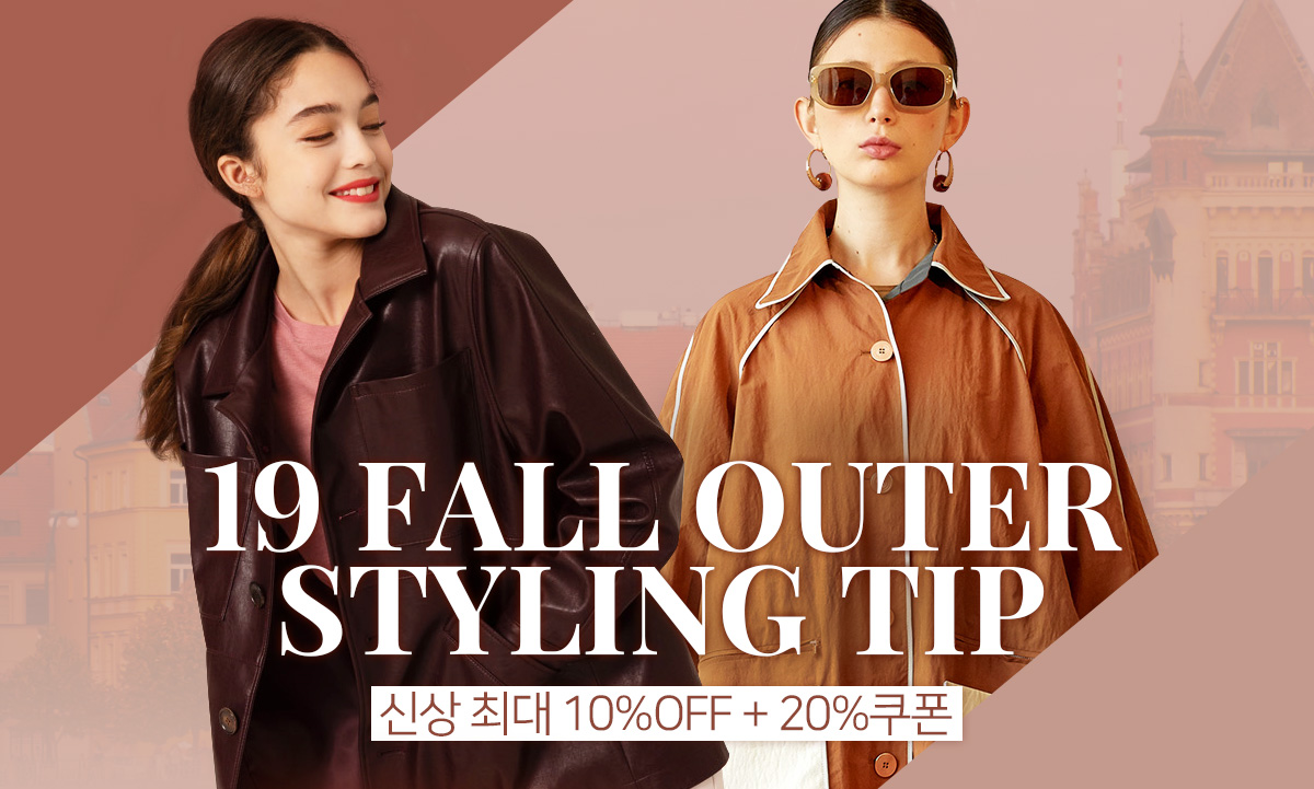 19 FALL OUTER STYLING TIP 신상 최대 10%OFF + 20%쿠폰
