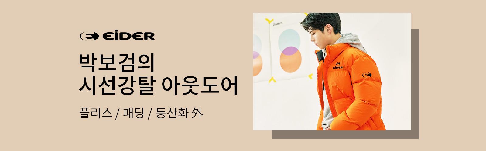 아이더 박보검의 시선강탈 아웃도어 플리스 패딩 등산화 외