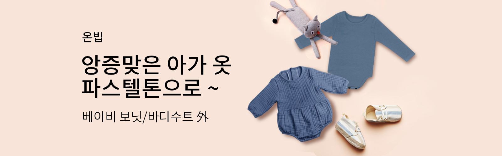 온빕 앙증맞은 아가 옷 파스텔톤으로 베이비 보닛/바디수트 外
