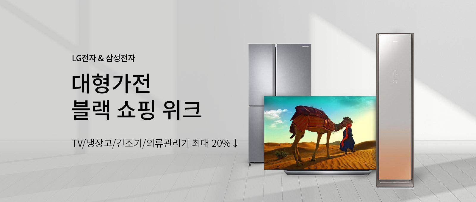 LG전자/삼성전자 대형가전 블랙 쇼핑 위크 TV/냉장고/건조기/의류관리기 최대 20%↓