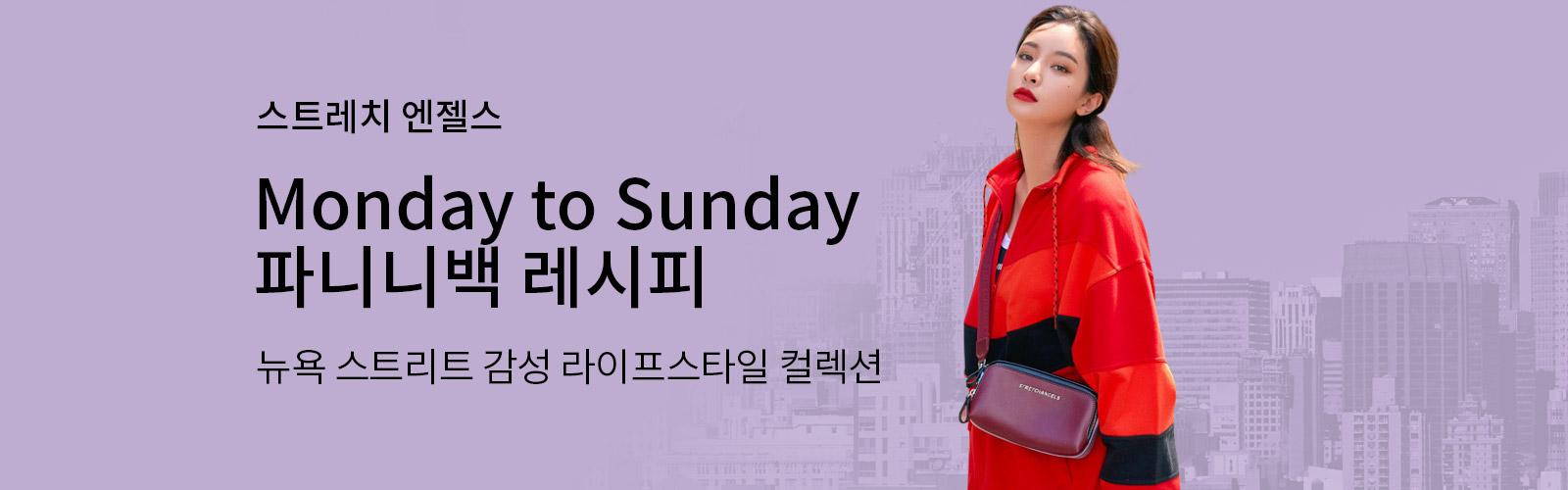 스트레치 엔젤스 Monday to Sunday 파니니백 레시피 뉴욕 스트리트 감성 라이프스타일 컬렉션