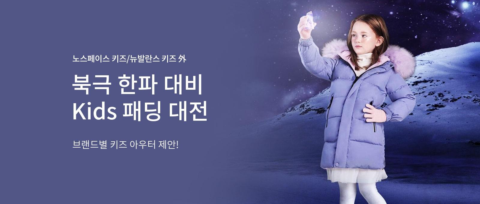 노스페이스 키즈/뉴발란스 키즈 外 북극 한파 대비 Kids 패딩 대전 브랜드별 키즈 아우터 제안!