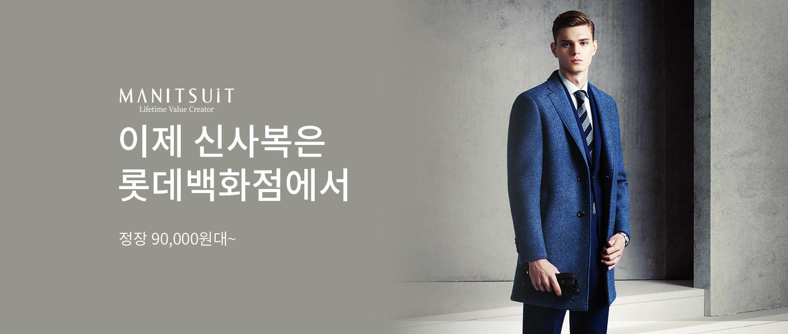 이제 신사복은 롯데백화점에서 정장 9만원대!