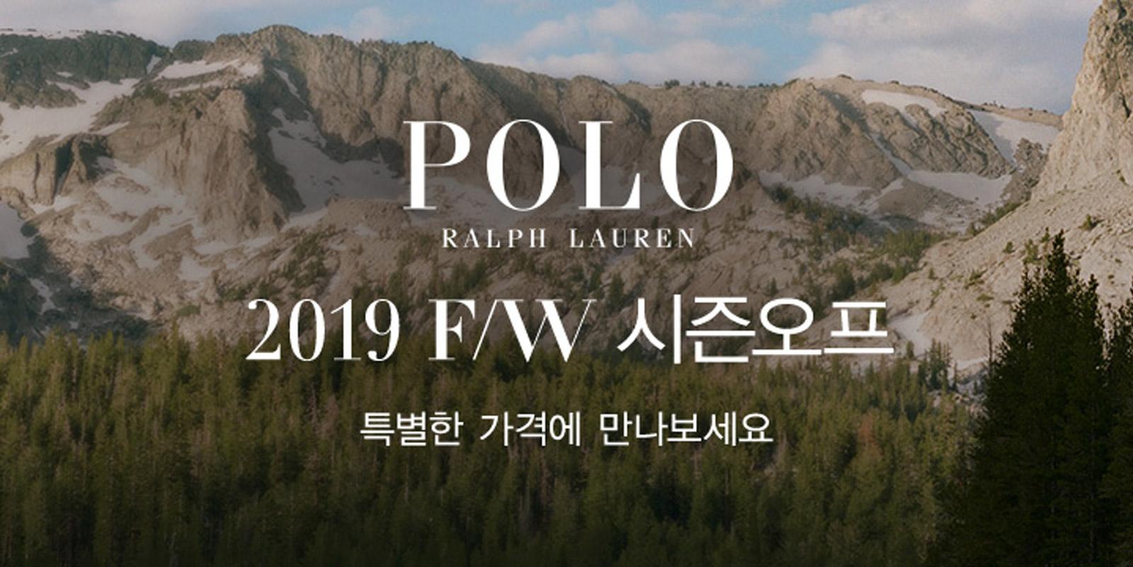 POLO RALPH LAUREN 2019  F/W 시즌오프 특별한 가격에 만나보세요