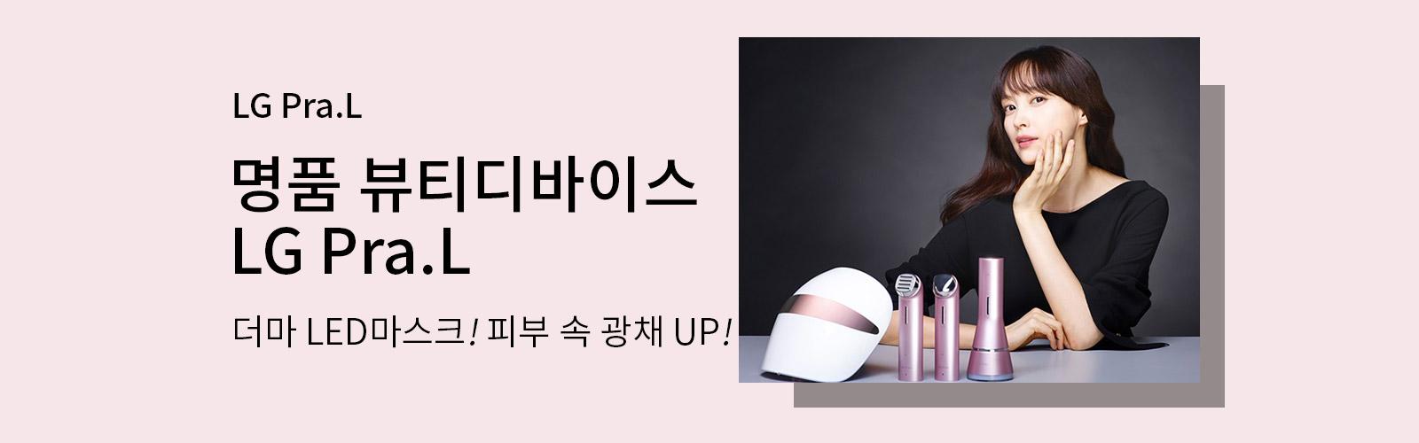 LG Pra.L 명품 뷰티디바이스 LG Pra.L 더마 LED마스크! 피부 속 광채 UP!