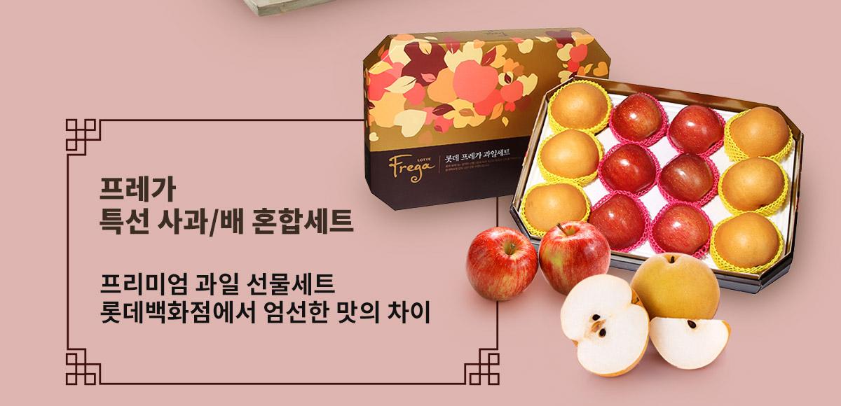 프레가 특선 사과,배 혼합세트,프리미엄 과일 선물세트,로ㅓㅅ데백화점에서 엄선한 맛의 차이