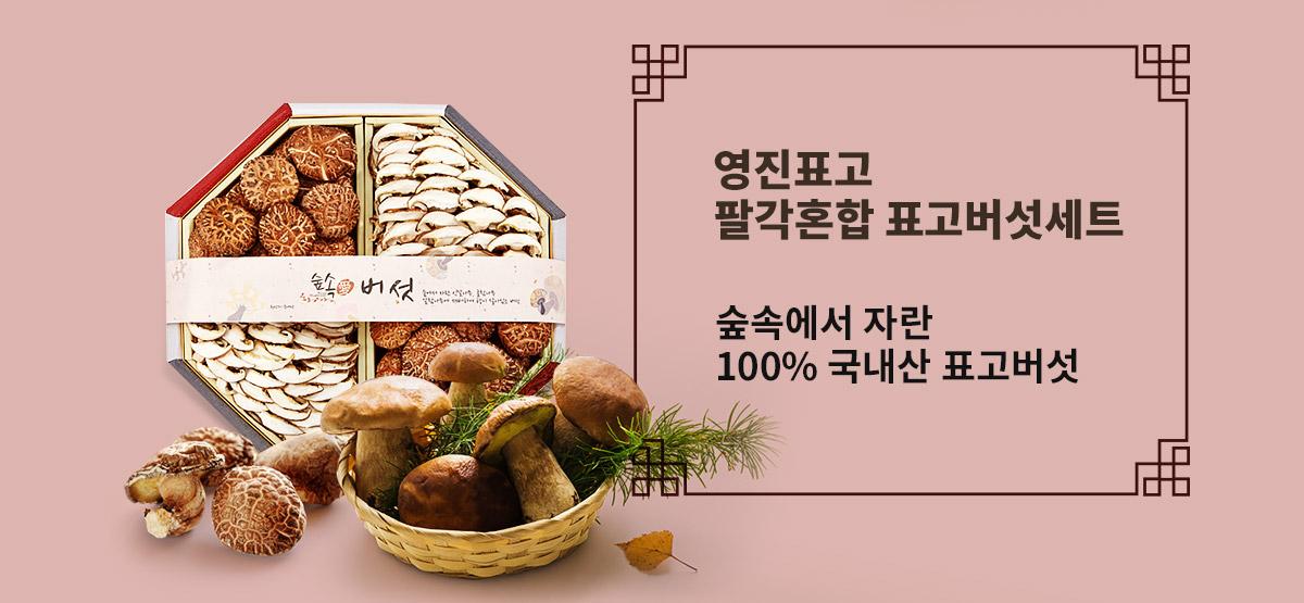 영진표고,팔각혼합 표고버섯세트,숲속에서 자란 100% 국내산 표고버섯