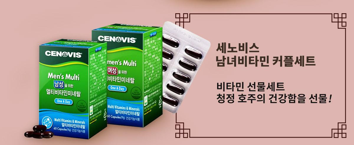 세노비스 남녀비타민 커플세트,비타민 선물 세트,청정 호주의 건강함을 선물