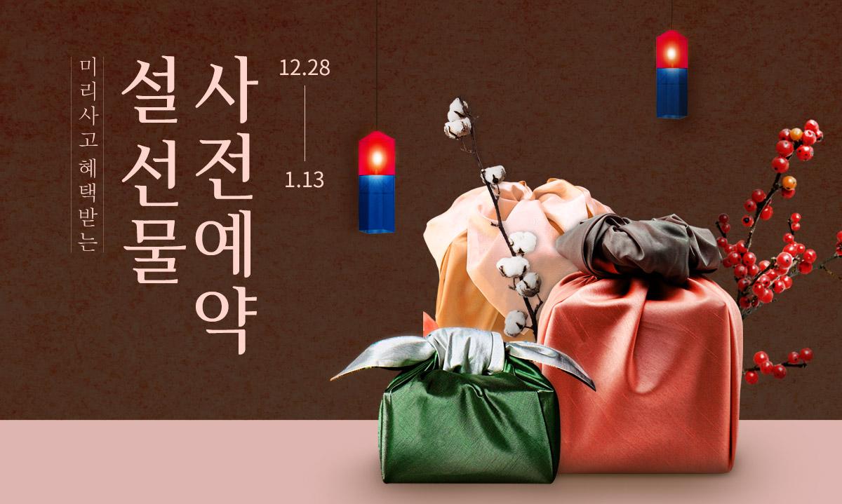 미리사고 혜택받는 설선물 사전예약,12/31 ~ 1/13