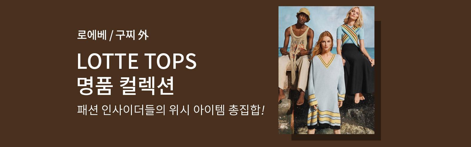 로에베/구찌 外LOTTE TOPS 명품 컬렉션 패션 인사이더들의 위시 아이템 총집합!