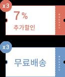 7% 바로방문x3, 무료배송x3