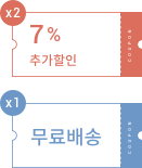 7% 바로방문x2, 무료배송x1