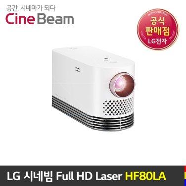 LG 시네빔 HF80LA 빔프로젝터