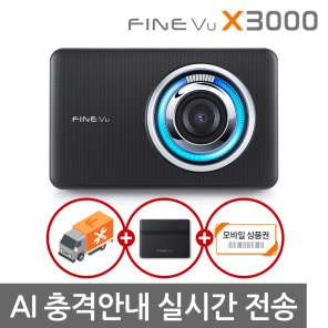 파인뷰 X3000 커넥티드 SK 2채널블랙박스 128GB 전후방 QHD 3배저장