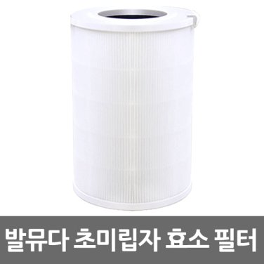 발뮤다 공기청정기 호환 초미립자 효소 필터 / 무료배송