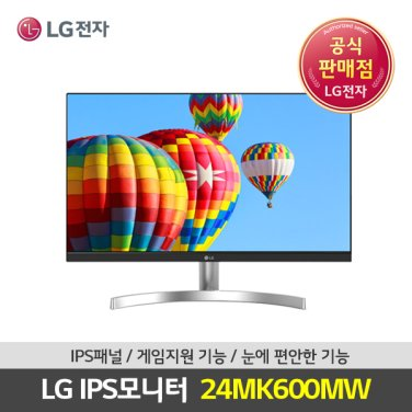 [LG] 모니터 24MK600MW (IPS패널 / 16:9 와이드 / Full HD 1920x1080 / 1000:1)