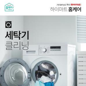 [홈케어] 드럼 세탁기(16KG이하) 클리닝