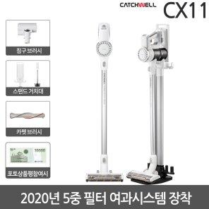 CX11 BLDC 5중여과시스템 무선청소기+거치대포함 /2년무상AS