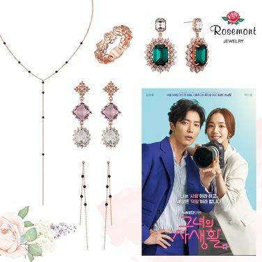 [로즈몽] tvN '그녀의 사생활' 박민영 주얼리 59종 택 1