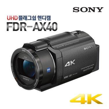 정품 FDR-AX40 하이엔드 4K 핸디캠