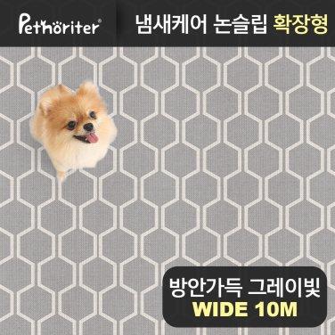 [펫노리터] 냄새케어 논슬립 애견매트 확장형 WIDE 방안가득그레이빛 10M