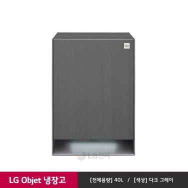 오브제 냉장고 B048DC (40L/다크그레이)