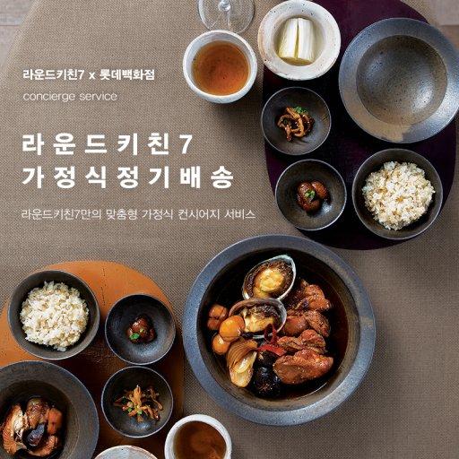 라운드키친7 맞춤형 가정식 반찬 정기배달 정기배송 (40만원)