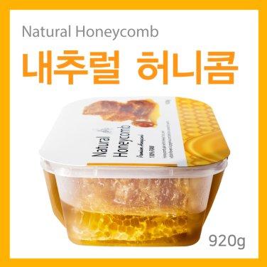 [무료배송] 자연산 벌꿀집 내추럴 허니콤 대용량 920g