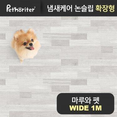 [펫노리터] 냄새케어 논슬립 애견매트 확장형 WIDE 마루와펫 1M