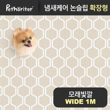 [펫노리터] 냄새케어 논슬립 애견매트 확장형 WIDE 모래빛깔 1M