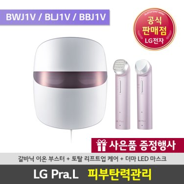 [LG전자]LG프라엘 핑크V 탄력관리세트 갈바닉+리프트+LED마스크 BBJ1V+BLJ1V+BWJ1V