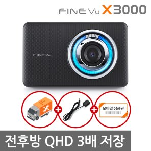 파인뷰 X3000 2채널블랙박스 64GB 전후방 QHD 국내최초 3배저장