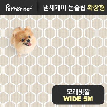 [펫노리터] 냄새케어 논슬립 애견매트 확장형 WIDE 모래빛깔 5M