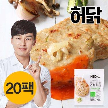 오븐에 구운 닭가슴살 스테이크 청양고추 100g 20팩