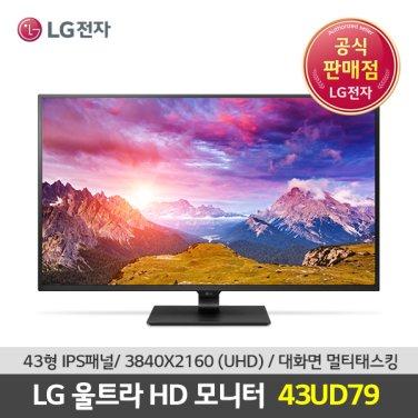 [LG] 모니터 43UD79 (43형 / IPS패널 / 16:9 / 3840 x2160 UHD / 1000:1 / 8ms)