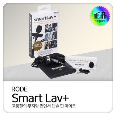 SMARTLAV+ 스마트폰 마이크