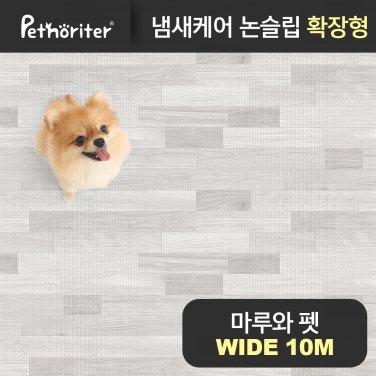 [펫노리터] 냄새케어 논슬립 애견매트 확장형 WIDE 마루와펫 10M