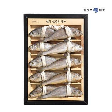 [HACCP인증]법성포 굴비천년 세트7호(10미1.1kg이상)/롯데백화점 본점