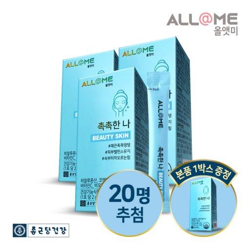 상품평이벤트) 본사직영 올앳미 피부보습 히알루론산 스틱 3박스(6주분)