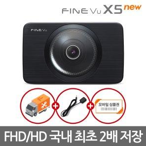 파인뷰 X5 NEW 2채널 블랙박스 32GB FHD/HD 국내최초 2배저장