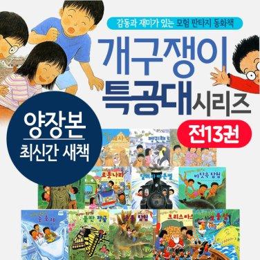 [환타지 모험동화] 개구쟁이 특공대 1-13권 세트