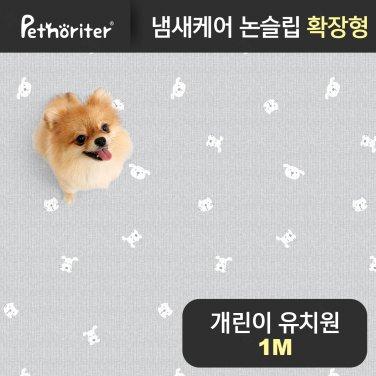 냄새케어 논슬립 애견매트 확장형 개린이 유치원 1M