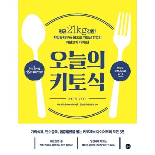 오늘의 키토식평균 -무료배송