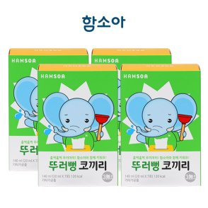 [함소아] 뚜러뻥 코끼리(20mlx7포x3박스)