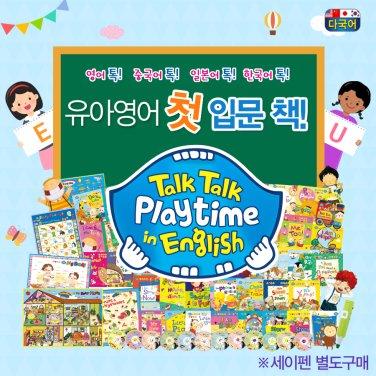 [톡플타]톡톡 플레이타임 인 잉글리쉬[전62종][세이펜별매]