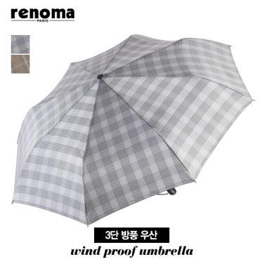 방풍 3단 우산 RSM-508
