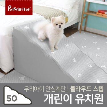 [펫노리터] 클라우드 스텝50 개린이유치원