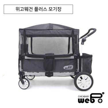 위고웨건 플러스 전용 모기장