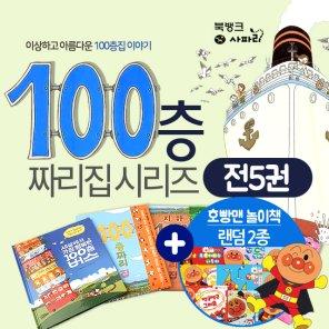 100층짜리 집시리즈 전5권+호빵맨 놀이책2종